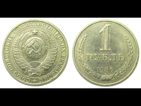 1 рубль 1986 года Монеты СССР
