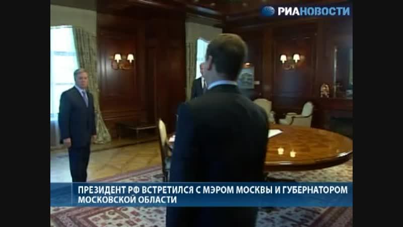 Медведев спросил у Собянина и Громова об идеях развития Москвы и области