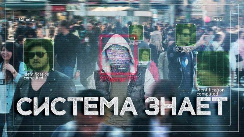КАМЕРЫ ТОТАЛИТАРНОГО СЛЕЖЕНИЯ netstalkers Распознавание личности