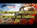 Forza Horizon 4 как играть бесплатно и запуск на слабом ПК