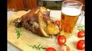 Свиные РУЛЬКИ по чешски Вепрево колено Самый вкусный и простой рецепт