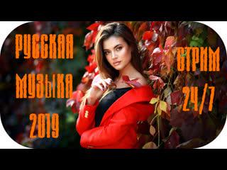 🔴 Русская Танцевальная Музыка 2019 🔊 Русское Радио Стрим 🔊 Russian Music 2019 Radio Live | MaxiMusic