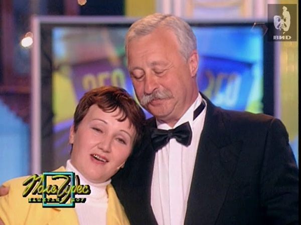 Поле чудес Первый канал 13 09 2002