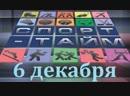 "Спорт-тайм от 6 декабря, ТК ""Волга"""