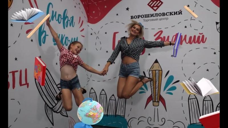 BulletTime на 1 Сентября в Ворошиловском Торговом Центре