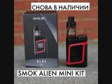 Smok Alien Mini Kit