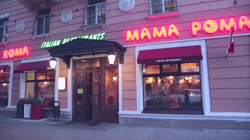 День Рождения итальянского ресторана МАМА РОМА
