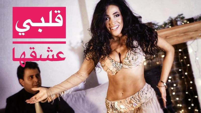 قلبي عشقها - Albi 3ashe2ha - Bellydance choreography by Haleh Adhami Milad Kohpayehzadeh