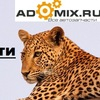 Adomix.ru- автозапчасти в Симферополе и в Крыму