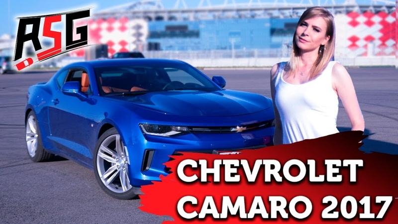 Chevrolet camaro 2017 - Мужской sport car / Новый обзор