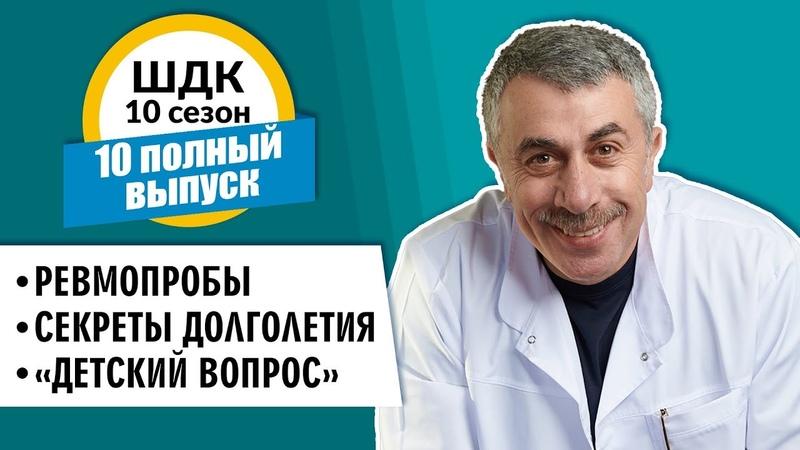Школа доктора Комаровского 10 сезон 10 выпуск 2018 г полный выпуск