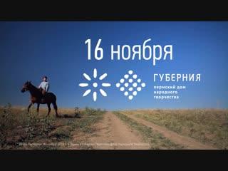 Игорь Растеряев 16 ноября ДНТ Губерния
