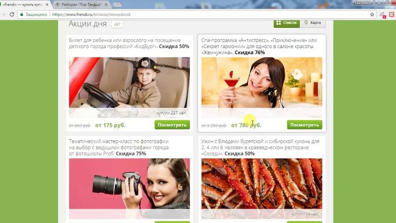 Frendi. Обзор онлайн магазинов