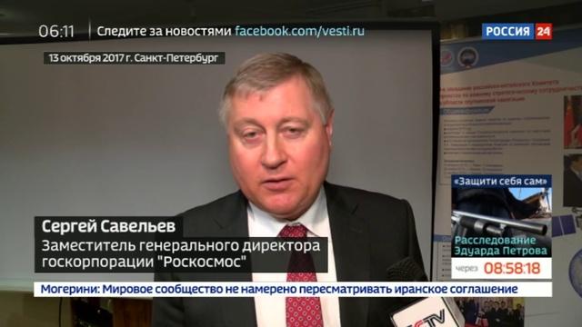 Новости на Россия 24 • Москва и Пекин договорились о взаимодействии в сфере навигационных технологий