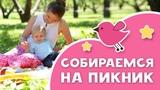 СОВЕТЫ И ЛАЙФХАКИ для пикника с ребенком Любящие мамы