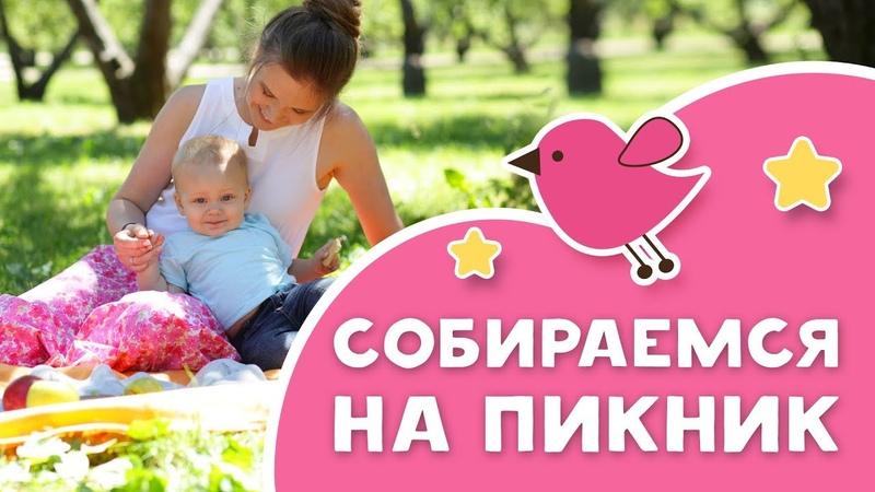 СОВЕТЫ И ЛАЙФХАКИ для пикника с ребенком [Любящие мамы]