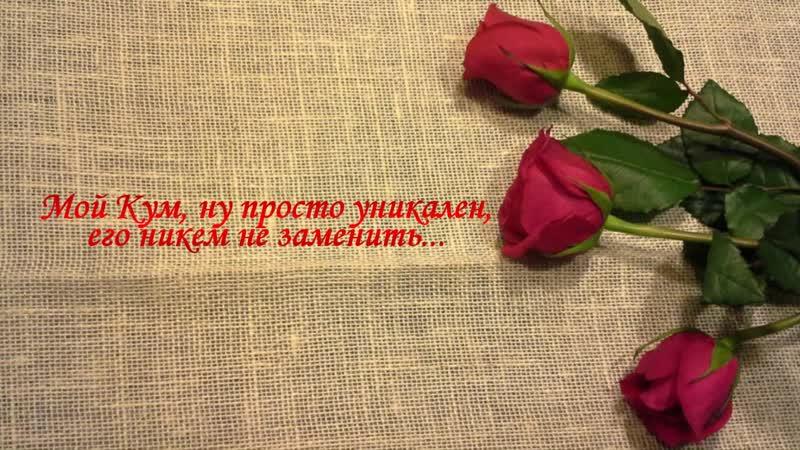 С Днём Рождения КУМ