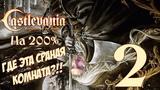 Замок Курильщика И Последняя Комната (Castlevania Symphony Of The Night На 200 #2 С Даркнелором)