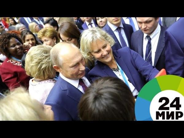 Тысяча дам и один президент. Женщины Евразии приняли Путина феерично - МИР 24