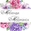 Мехенди  •  Мурманск  •  Karishma
