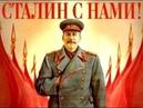 Почему востребован Сталин