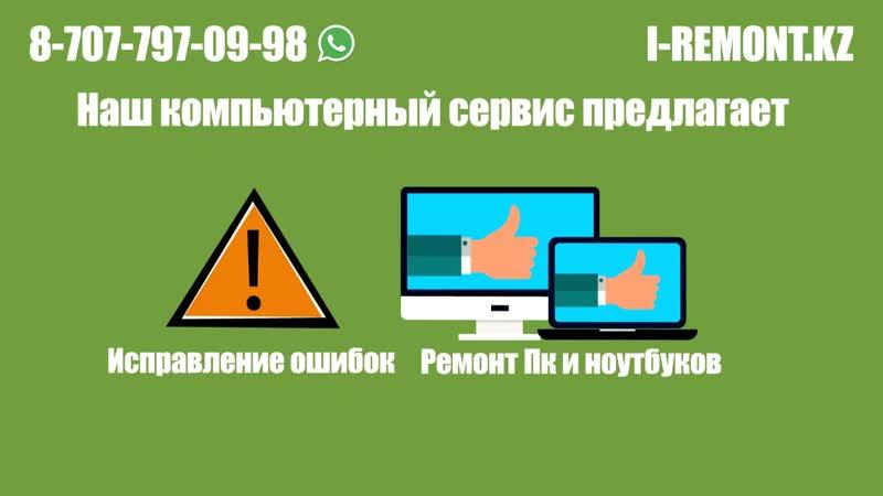 Ремонт компьютеров и ноутбуков Астана [Компьютерная помощь]