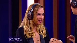 Импровизация «Громкий разговор» с Екатериной Варнавой. 4 сезон, 32 серия (109)