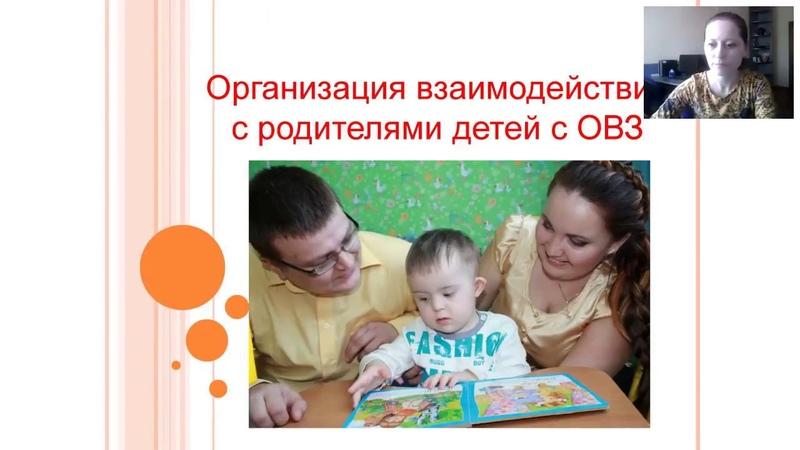 Организация взаимодействия с родителями детей с ОВЗ (2018.05.15)