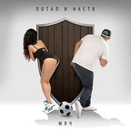 Потап И Настя Каменских альбом Мяч