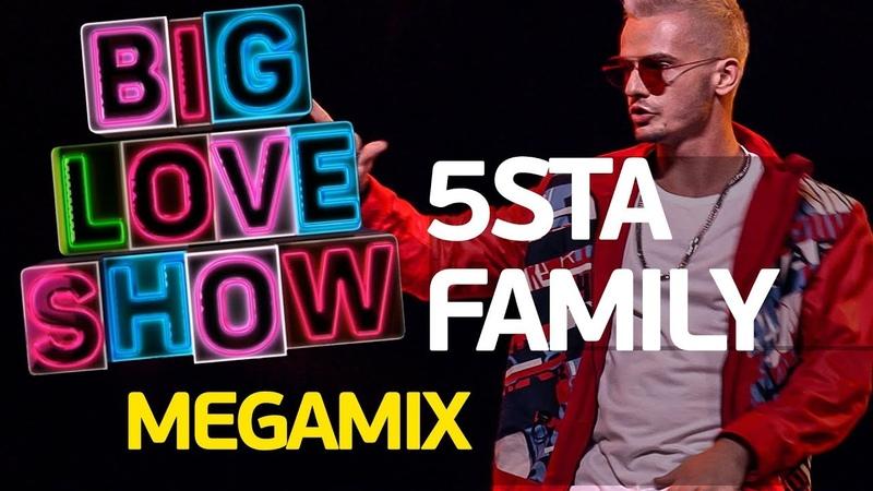 5sta Family Megamix Big Love Show 2018