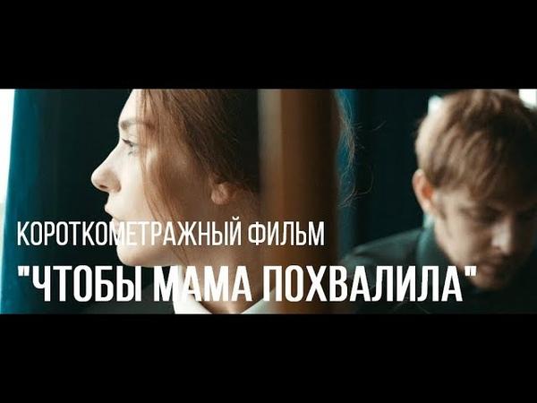 Чтобы мама похвалила (реж. Ася Можегова) | короткометражный фильм, 2017