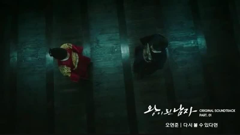[rus sub / рус.саб ] 1 ОСТ к дораме КОРОНОВАННЫЙ ШУТ Oh Yeon Joon - If I See You Again