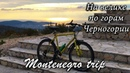 На велосипеде по Черногории Велотрип в горы Первые 40км