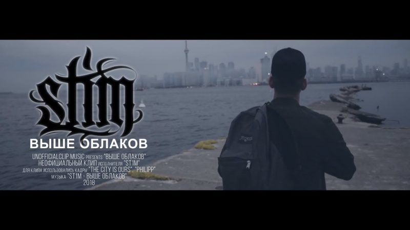 ST1M - Выше облаков (Fan-video) (Паблик Чисто Рэп VK)