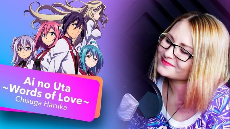 Gakusen Toshi Asterisk II Ai no Uta -words of love- (NickStradi ft Nika Lenina RUS Version)