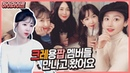 HIEllin❄️ 많이 궁금하셨죠?! 크레용팝 멤버들의 최신 근황!