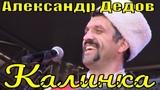 Песня Калинка Александр Дедов Кубанский казачий хор русские народные песни
