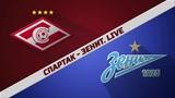 Спартак - Зенит. Live. Специальный репортаж