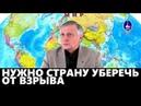 Валерий Пякин НУЖНО СТРАНУ УБЕРЕЧЬ ОТ ВЗРЫВА 16.10.2018