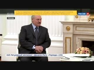 Путин: Поработаем в направлении развития наших планов в строительстве Союзного государства