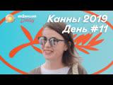 Наши в Каннах: фильм с солистом SHORTPARIS, «Однажды в Трубчевске» и «Домой»