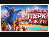 Волшебный парк Джун — Русский трейлер (2019) / США / Испания / комедия / Мультфильм / Wonder Park / Парк Чудес / Мульт / Мультик