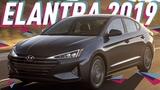 Это что АудиНовая Hyundai Elantra 2019Большой Тест Драйв