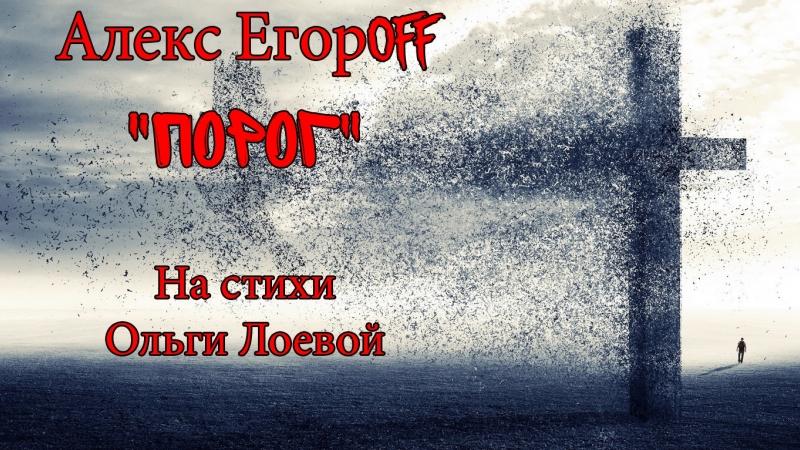 Алекс Егорoff Порог на стихи Ольги Лоевой