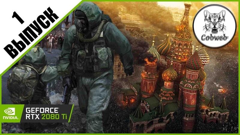 Стрим World War Z Смотрим новую игру про зомби апокалипсис Ворлд Вар Z