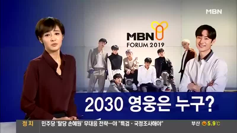 IKON appeared on MBN News today, they will be part of MBN Y Forum line up on Feb 27 iKON will be one of the singer there!! @YG_