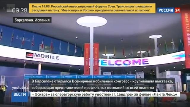 Новости на Россия 24 • Мобильный слет все высокие технологии в Барселоне