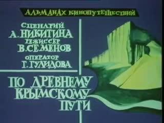 Альманах кинопутешествий. По древнему Крымскому пути