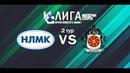 НЛМК - Вятичи (4:0), 24.06.2018, Лига Империи спорта
