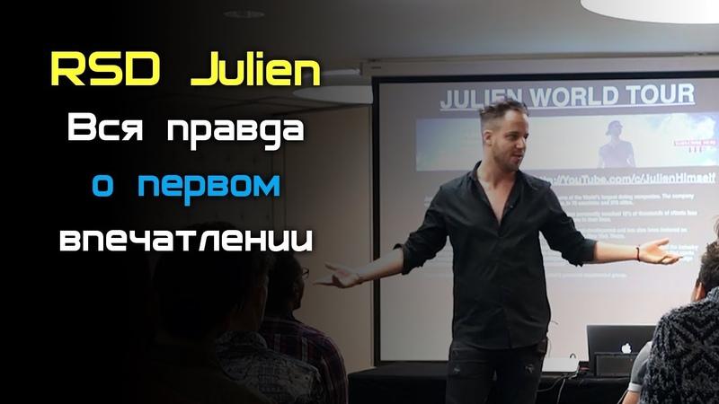 RSD Julien - Вся правда о первом впечатлении -- переводы Arctic Lair